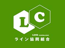 ライン協同組合のロゴ