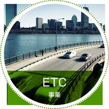 ETC事業のサムネイル